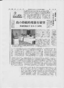 沖縄タイムス(2018.02.18付)