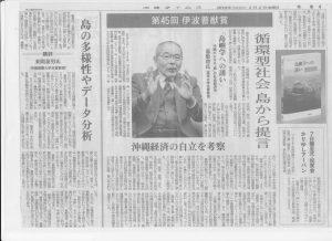 沖縄タイムス(2018.02.02付)